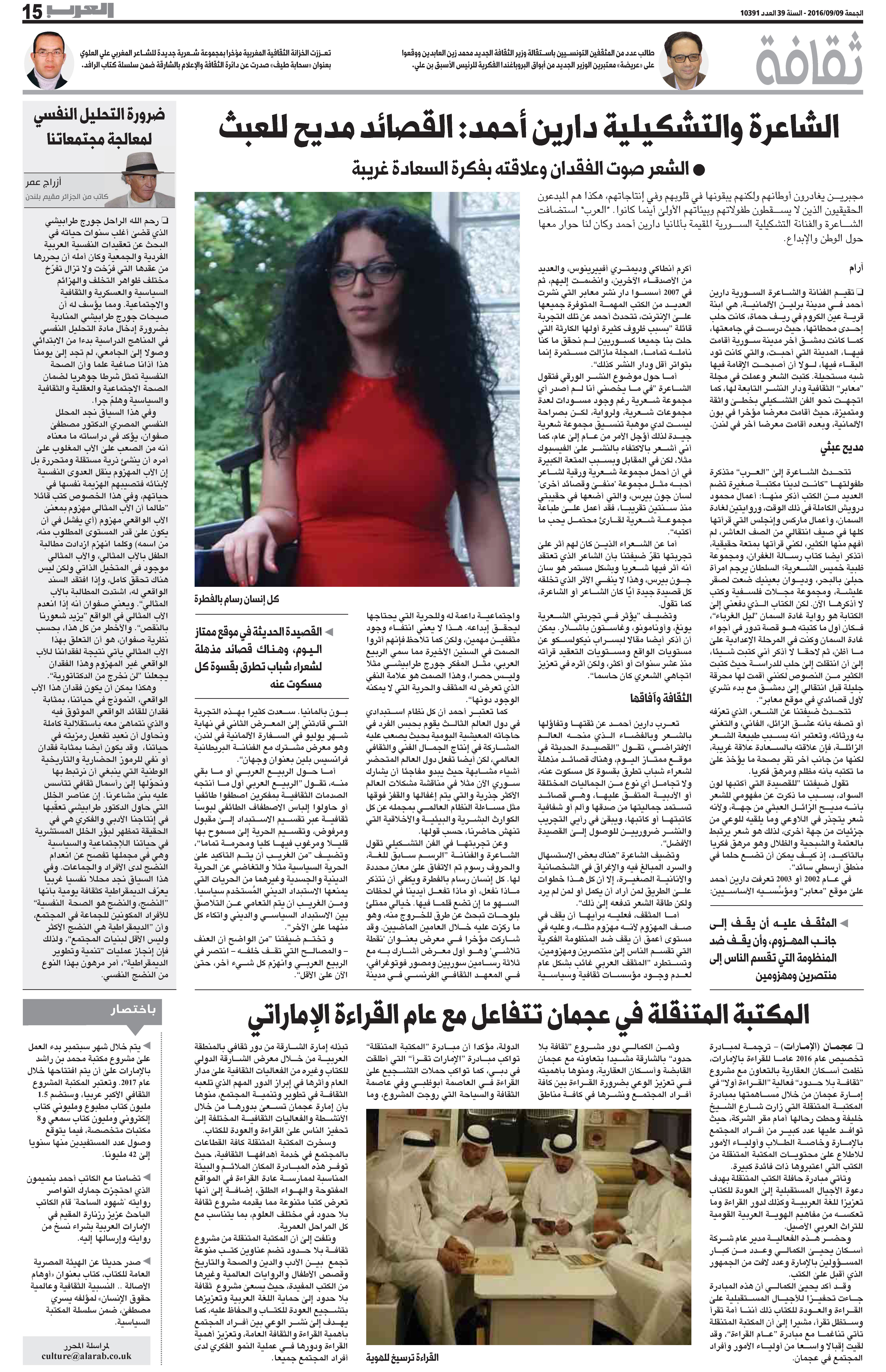Al-Arab Newspaper on 9th September 2016
