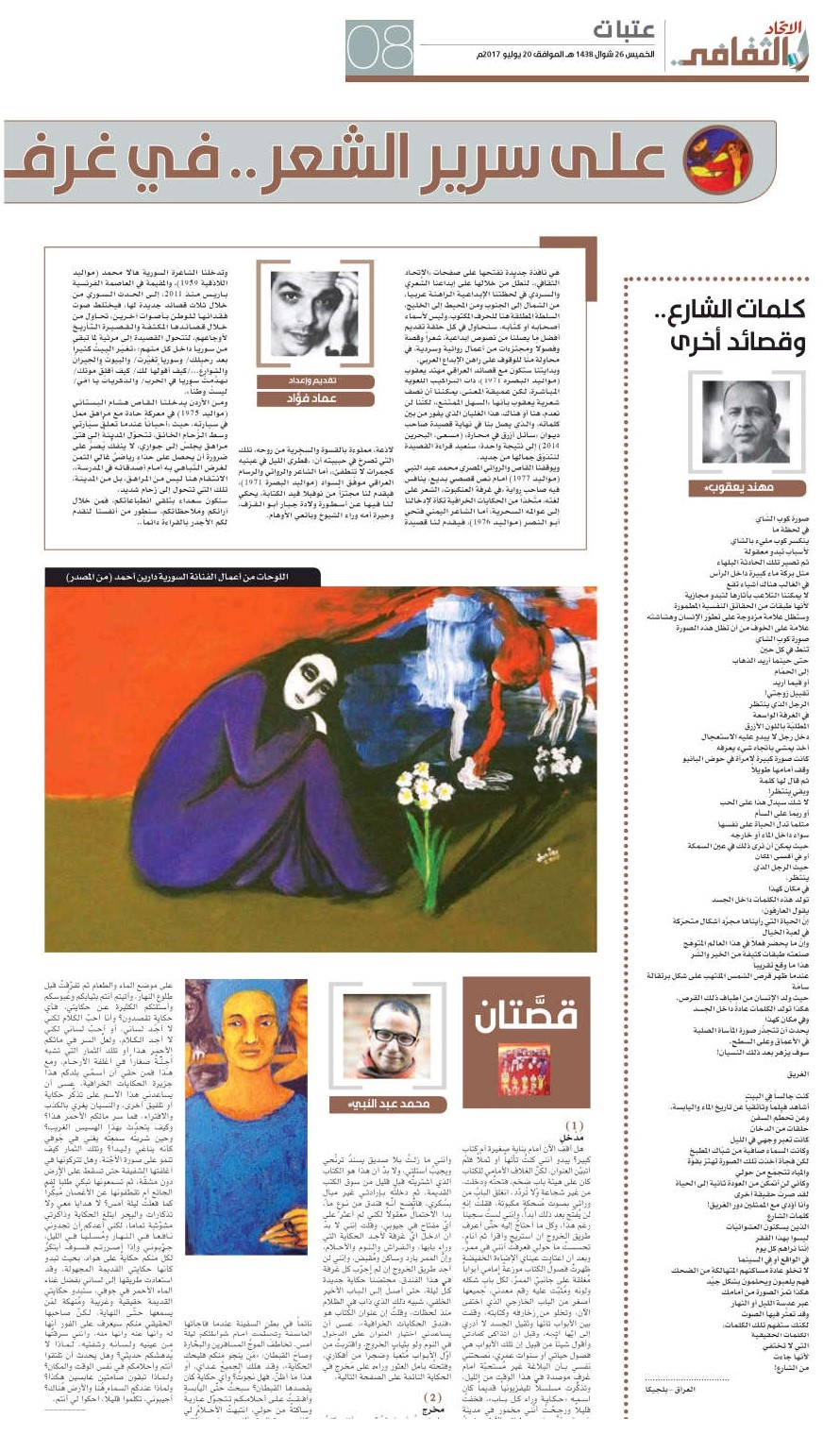 Alithihad Culture Newspaper on 20th July 2017 - Page 8