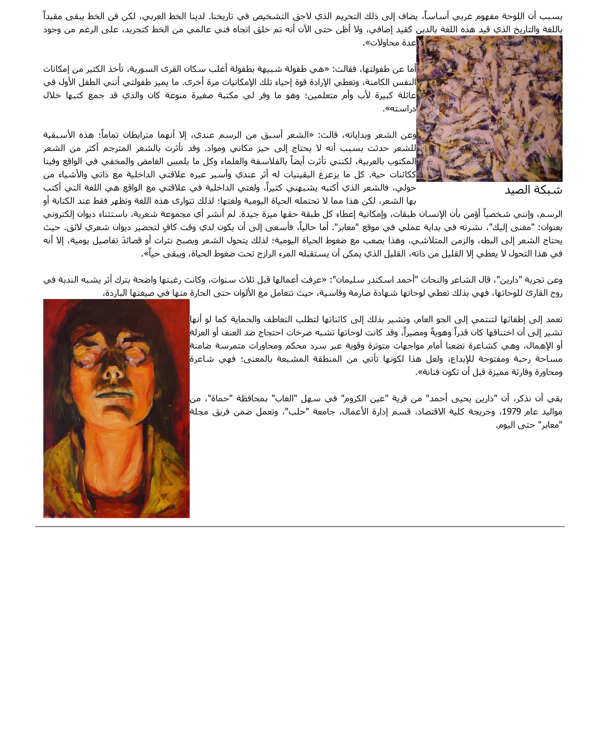 eSyria - Interview with Darin Ahmad 7th March 2018 - Page 2